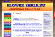 flower-shelf.ru