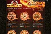 inferno-pizza.ru
