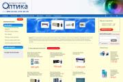 www.inet-optika.ru